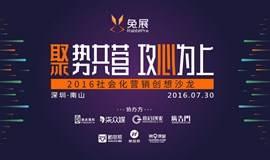聚势共营 · 攻心为上 ——兔展2016 社会化营销创想沙龙