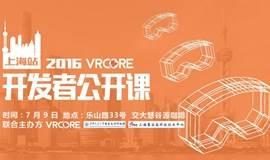 2016VRCORE虚拟现实开发者系列公开课—上海站