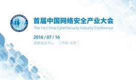 首届中国网络安全产业大会