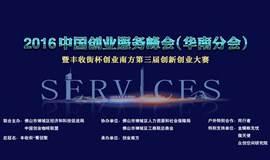 2016年中国创业服务峰会(华南分会) 暨丰收街杯创业南方第三届创新创业大赛启动仪式