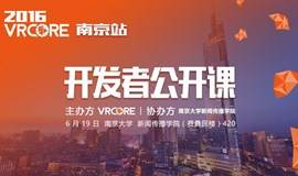 VRCORE虚拟现实开发者公开课-南京站