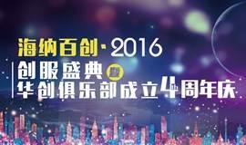 【活动报名通知】海纳百创·2016创服盛典暨华创俱乐部成立四周年庆典