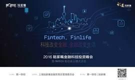 2016陆家嘴金融科技投融资峰会暨FINTECH最佳商业模式评选