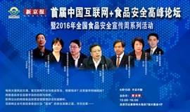 首届中国互联网+食品安全高峰论坛 暨2016年全国食品安全宣传周系列活动