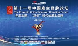 千名HR盛会,第十一届中国雇主品牌论坛暨2016年度中国最佳雇主评选颁奖盛典