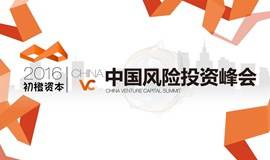 """2016初橙·中国风险投资峰会:专属于你的""""资本甘霖""""(大会议程发布)"""