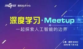深度学习Meetup