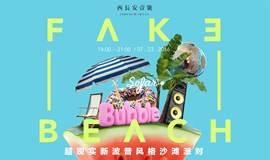 [假装在沙滩夏日派对  Fake Beach Festival] 超现实新波普风格沙滩泡沫派对 · 音乐 · DJ · 精致食品市集
