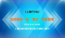 """上海IT—《论如何做好一名""""满分""""项目管理 》讲座"""