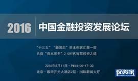 2016中国金融投资发展论坛