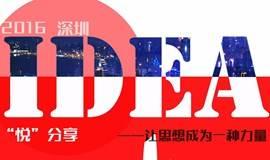 2016深圳IDEA悦分享——【第二期】嘉宾阵容:胡野秋、坚果兄弟、邓康延、王海鸿