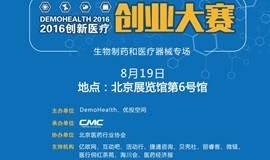 8/19Demohealth2016北京站(生物制药和医疗器械专场)项目征集火热进行中