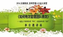 如何有效管理团队绩效-哈工大(深圳)职业经理人公益课程