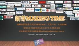 【清科集团新芽空间】新芽Making Time文娱产业专场 | 闭门路演预告