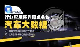 """魔方大数据(8):行业应用系列圆桌会议 ——""""汽车大数据"""""""
