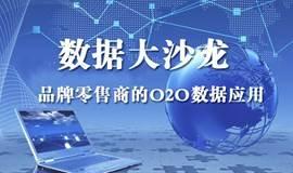 上海CPDA第22期数据大沙龙开始报名了!!!