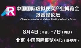 AR/VR China中国国际虚拟现实产业博览会