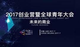2017全球青年大会(Global Youth Summit 2017)