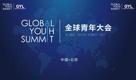2017GYL全球青年大会(Global Youth Summit 2017)
