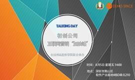 """度熊学院&创业邦Demo Space Talking Day—初创公司互联网营销""""加油站"""""""
