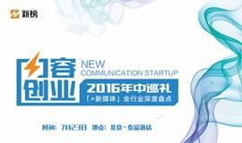 """内容创业·2016 年中巡礼——""""+新媒体""""全行业深度盘点"""