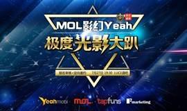 MOL影幻Yeah——Yeahmobi & MOL & tapfuns & Fmarketing  极度光影大趴