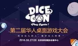DICE CON 2016 第二届华人桌面游戏大会