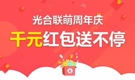 光合联萌周年庆——欢迎需要理财的你前来