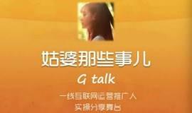 姑婆那些事儿G talk第3期:APP推广的道与术