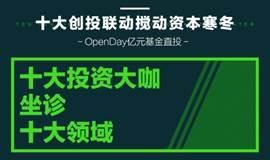 十大创投联动搅动资本寒冬|OpenDay亿元基金直投