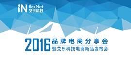 品牌电商分享会---暨2016艾乐科技电商新品发布会