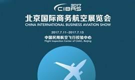 CIBAS2017北京国际商务航空展览会