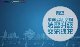 华北地区众创空间转型升级研讨会——青岛站