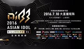 AiBB亚洲偶像榜0710第四期现场观摩