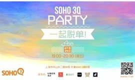 3Q Party:一起脱单吧~