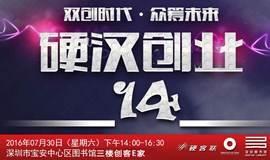 【报名入口】硬汉创业14期沙龙:双创时代,众筹未来