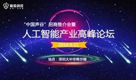 人工智能产业高峰论坛暨「中国声谷」招商推介会