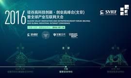2016全球产业互联网大会(新增免费门票申领专用渠道)