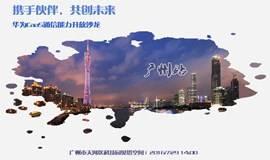 携手伙伴,共创未来——华为CaaS通信能力开放沙龙(广州站)