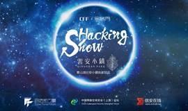 CFF黑客秀分论坛——中国网络空间安全