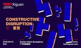 """TEDx西关2016年度大会""""重塑""""售票开启!"""