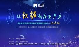 大数据可视化分析案例巡展交流会·上海站