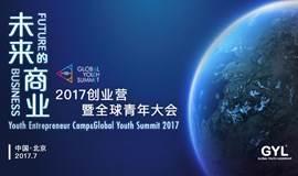 2017立德创业营暨全球青年大会(Youth Entrepreneur Camp & Global Youth Summit 2017)