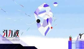 「讲座」动画的边界与延伸