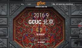 2016 GCUC全球联合办公峰会 · 北京   全球规模最大的联合办公峰会(GCUC)登陆北京!