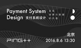 08/06 支付系统设计,发现场景与数据的价值