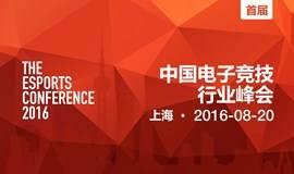 中国电子竞技行业峰会