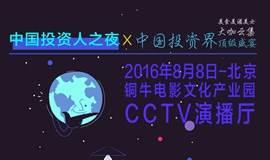 中国投资人之夜——中国投资界顶级盛宴