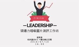 「领导力暗喻」图片测评工作坊