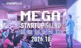 深圳创业沙拉 Shenzhen Startup Salad